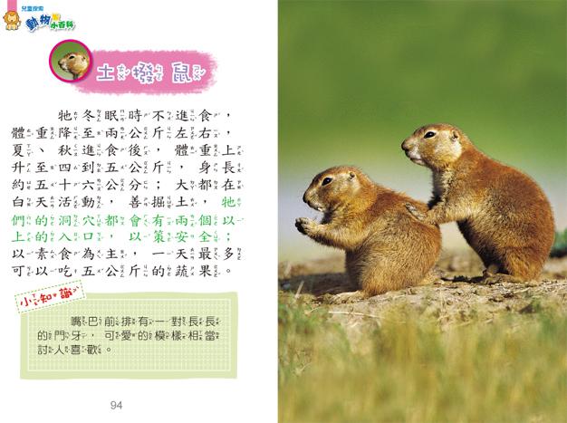1306 图解动物小百科(彩色精装书222页)