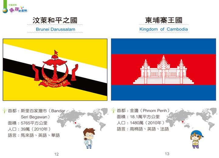 图解国旗小百科(彩色精装书224页)