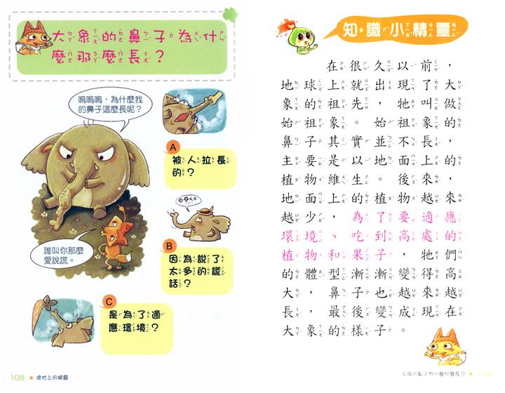 1314 图解动物世界小百科