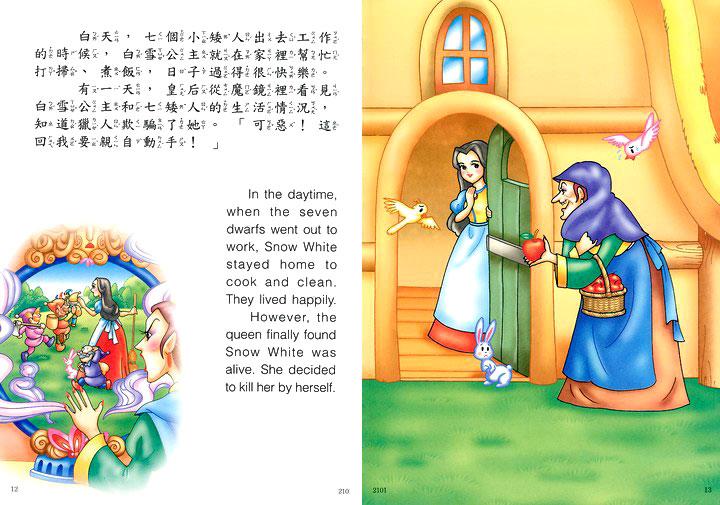 白雪公主裙子简笔画; 1437 世界童话一本通(彩色双语精装书384页)/幼