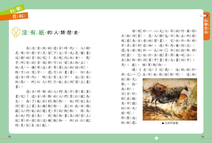 初学卡通简笔画一本通(彩色精装192页)