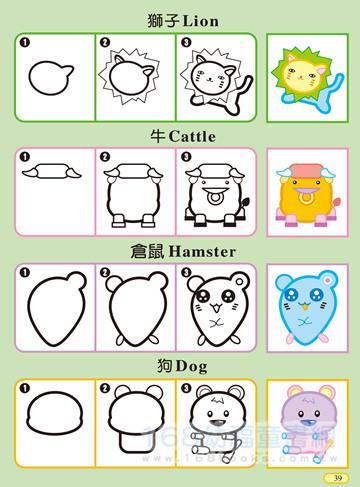 1464 彩色卡通简笔画一本通【革新平装版】