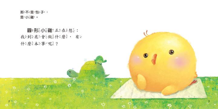 幼福○□△绘本(圆形小鸡 方形小牛 三角老鼠)
