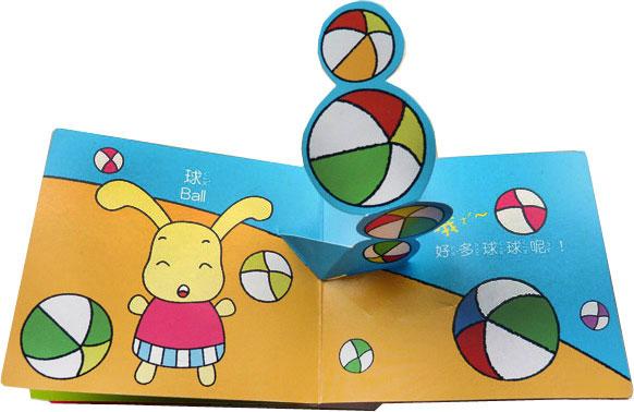儿童立体书制作图解_立体书制作图解