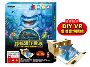 《魔幻3D世界》4201-2 探祕海洋世界【VR+AR互動魔法書】(內含厚紙翻翻大百科+超值贈送DIY VR虛擬實境眼鏡)