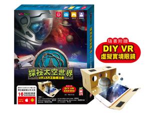 《魔幻3D世界》4201-5 探祕太空世界【VR+AR互動魔法書】(內含厚紙翻翻大百科+超值贈送DIY VR虛擬實境眼鏡)