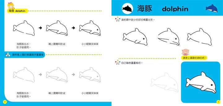 7059-3 随心所欲1234学画画-海洋世界