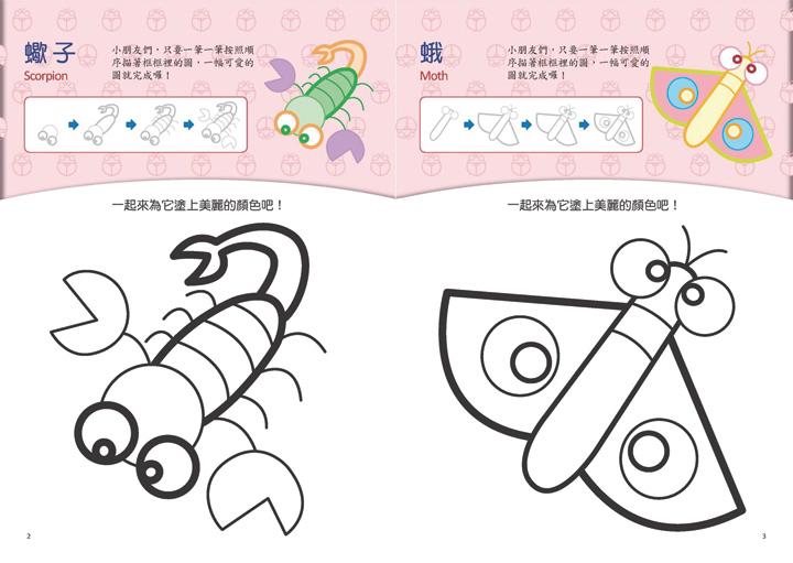爱探险的朵拉简笔画; 彩色简笔画—昆虫;