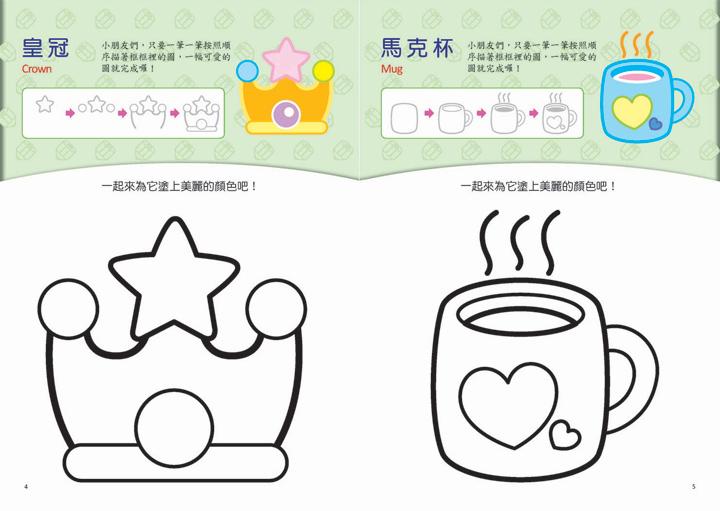 7084 2 畫畫ing 生活用品 168幼福童書網 童書嬰兒用品童裝