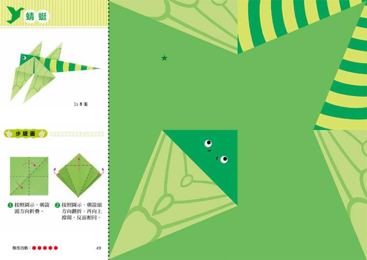 幼儿入园准备(纸飞机 剪贴画 趣味摺纸 剪纸游戏,共4本) - 168幼福童