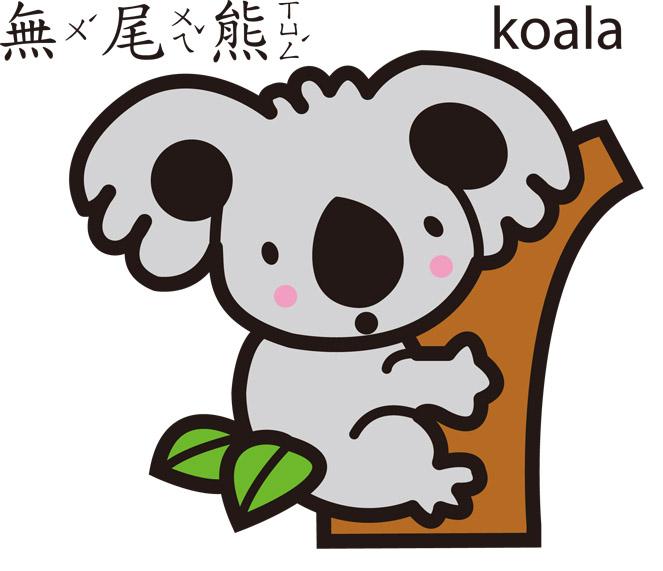可爱动物 - 168幼福童书网童书婴儿用品童装