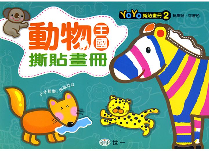 彩色卡通简笔画一本通(彩色精装书192页)