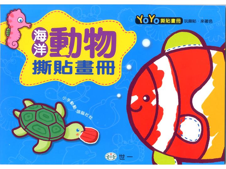 海洋动物彩色简笔画; am314
