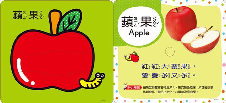 AM568 BABY拼图王国 蔬菜水果
