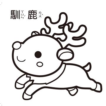 《宝贝艺术童乐绘》am674 可爱动物著色画:12色六角粉