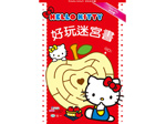AM695 HelloKitty 好玩迷宮書