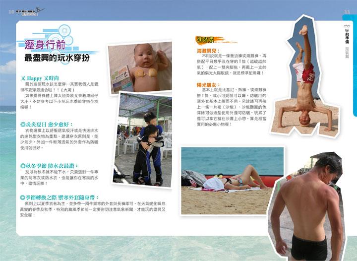 B10209 解悶 解熱 解無聊 我們玩水去! - 168幼福童書網•童書嬰兒用品童裝