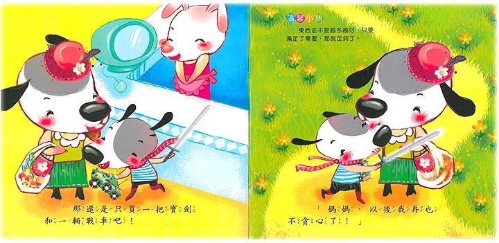 cy025 baby小绘本-eq小童话(10本彩色书+1cd)