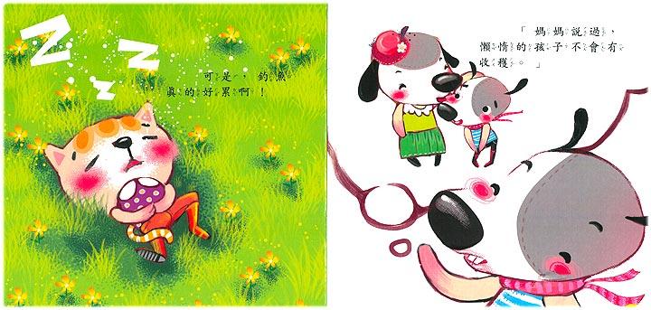 书中将动物童话故事与eq理念完美结合