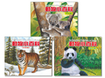動物小百科(共3本彩色精裝書)