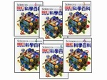 小牛頓科學百科(6本彩色精裝書)