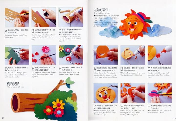 幼师纸浮雕作品图解