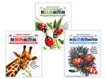 大自然動物小百科(海洋動物+動物+昆蟲,3本精裝書)