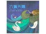 繪本童話故事-六隻天鵝(+故事CD)