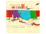 繪本童話故事-國王的新衣(+故事CD)