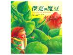 繪本童話故事-傑克與魔豆(+故事CD)