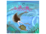 繪本童話故事-小美人魚(+故事CD)