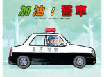 EP019 加油! 警車