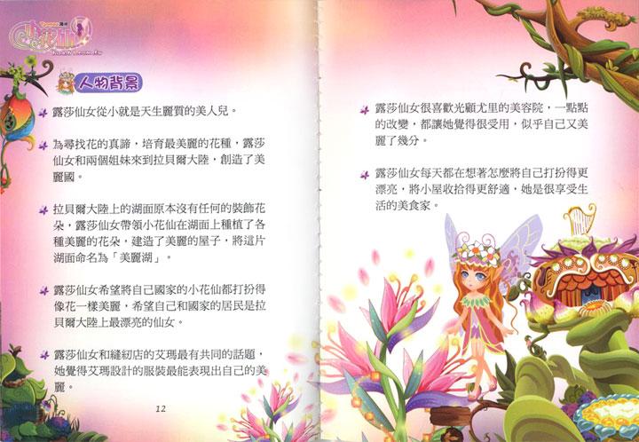 小花仙: 花精灵图鉴书