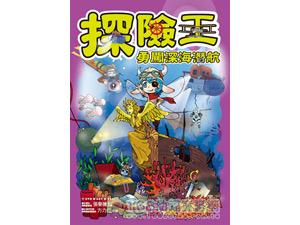 H11411 探險王:勇闖深海潛航