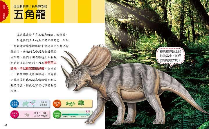 恐龙��h�_h19102 巨大的恐龙: 不一样的恐龙百科