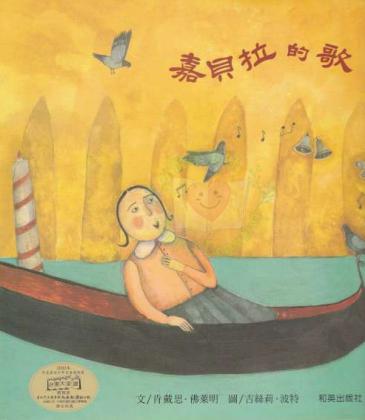 童心是小鸟歌谱翻译 我是一只小小鸟歌谱 童心是小鸟歌谱翻译在线观看