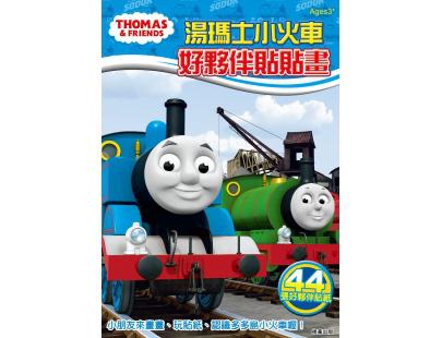 19 汤玛士小火车好夥伴贴贴画