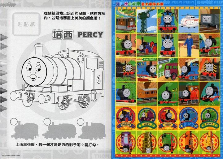 火车-画火车贴火车