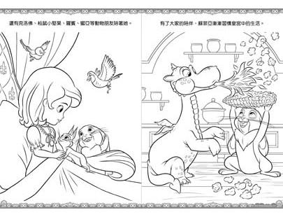 jf888 小公主苏菲亚有故事贴画