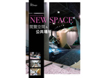 K99005 NEW SPACE 5: 閱覽空間 & 公共場所