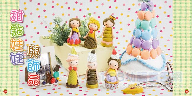 儿童粘土作品教程图解甜点