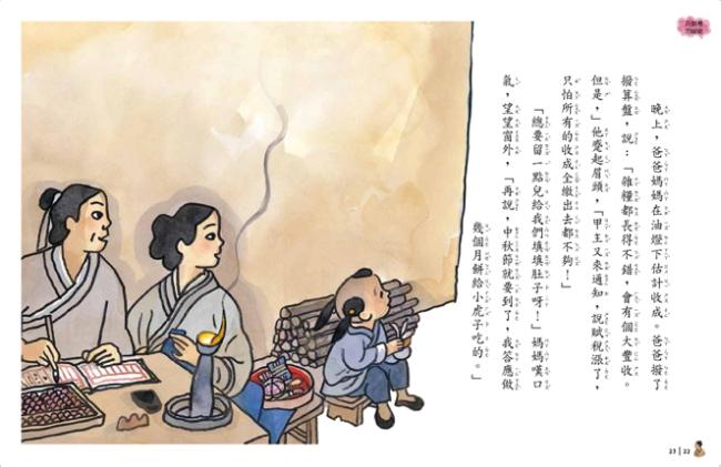节日故事:【中秋节】