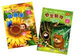 幼幼立體翻轉遊戲書(野生動物大搜奇+走向自然昆蟲家,共2本)