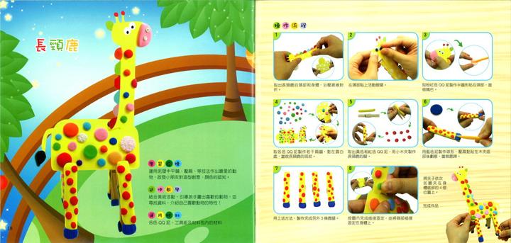 幼儿园成长手册创意