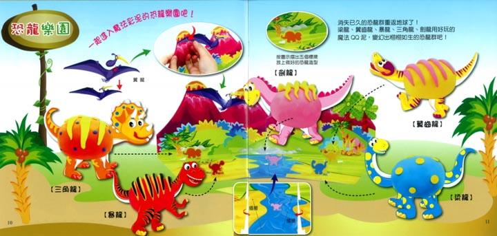 超轻粘土恐龙图案; 手作创意魔法泥4:恐龙乐园