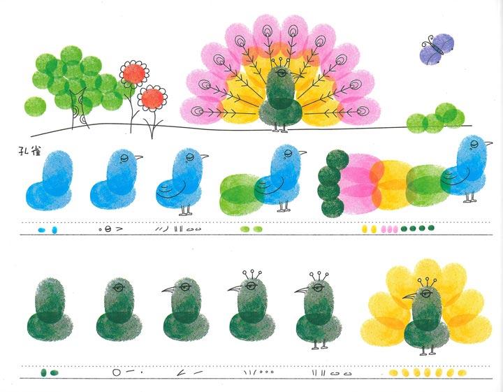 R86003 創意指印畫-飛鳥與魚 - 168幼福童書網•童 ...