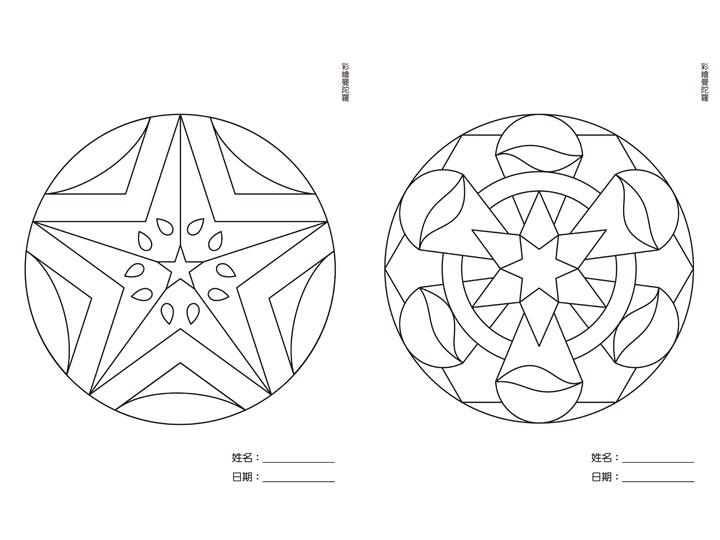 彩绘曼陀罗:32个神奇图形