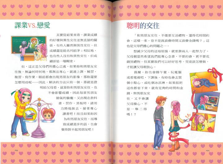 RP068 扑通扑通青春期少女的秘密 168幼福童