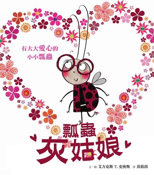 灰姑娘的甜蜜爱情_灰姑娘的爱情电视剧_灰姑娘的爱情故事_爱情公寓灰姑娘