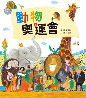 动物学堂绘本故事图片